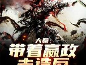 (爆款)小说七剑全文阅读《大秦:带着嬴政去造反!》在线阅读