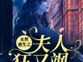 末世重生之夫人狂又飒小说最新章完整版在线阅读