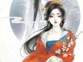 萧歆菡裴熙南依小说全文阅读