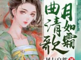 主角沐雪嫣沐禹 小说一曲清歌月如霜在线阅读