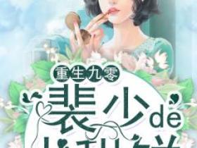 (精品)重生九零:裴少的小甜饼小说  第11章