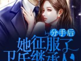 苏颜欢卫灵期的主角名小说叫什么