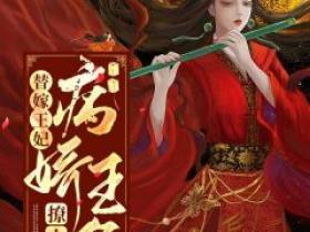 (完本)大结局小说《替嫁王妃:病娇王爷撩上瘾》在线阅读