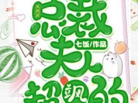 七饭新书总裁夫人超飒的在线阅读