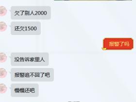 同学遭微信诈骗损失2000元