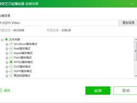 据说爱奇艺万能播放器也能不限速下载文件
