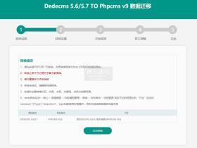 dede织梦程序怎么转Phpcmsv9程序上 Dedecms程序转换为Phpcmsv9的方法